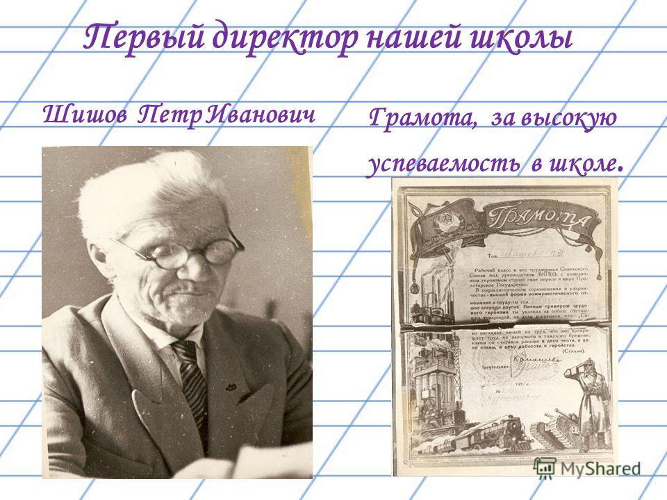 Первый директор нашей школы Шишов Петр Иванович Грамота, за высокую успеваемость в школе.
