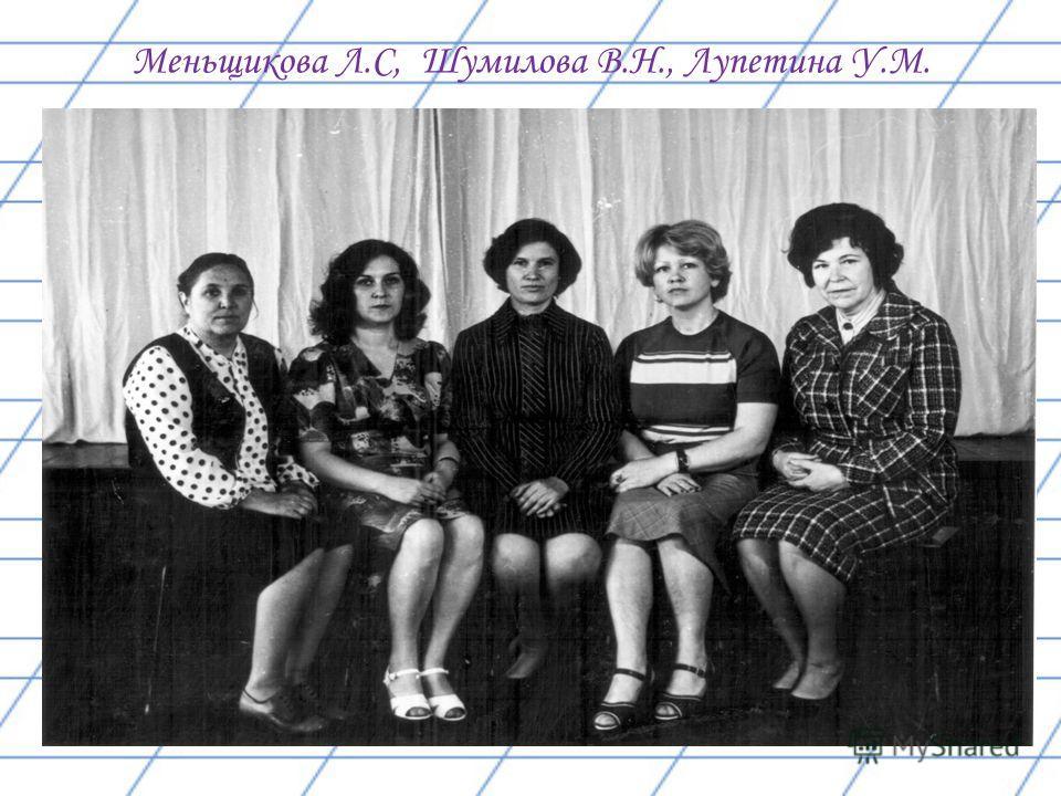Меньщикова Л.С, Шумилова В.Н., Лупетина У.М.
