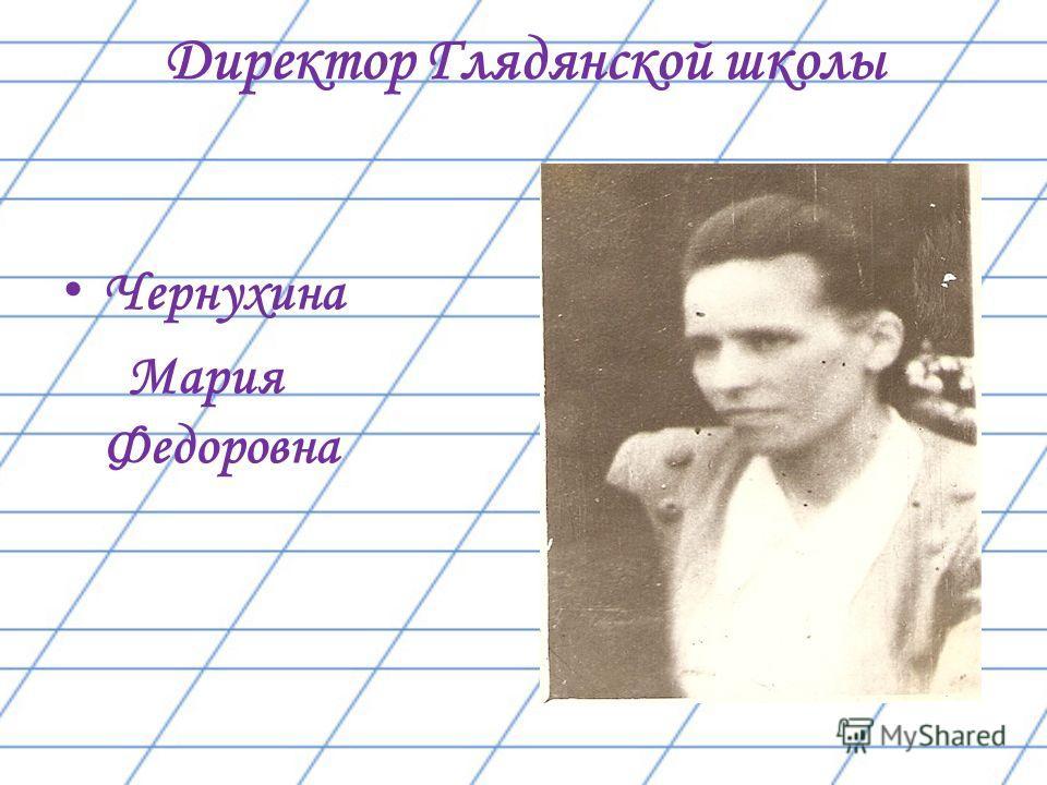 Директор Глядянской школы Чернухина Мария Федоровна