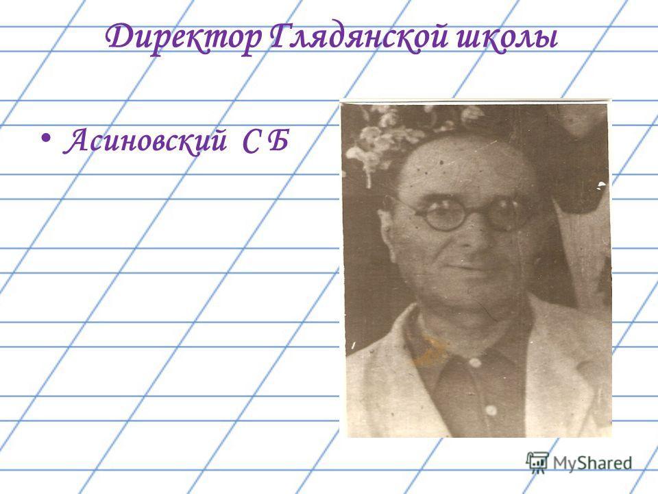 Директор Глядянской школы Асиновский С Б
