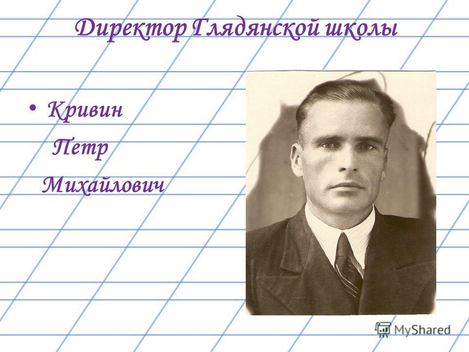 Директор Глядянской школы Кривин Петр Михайлович