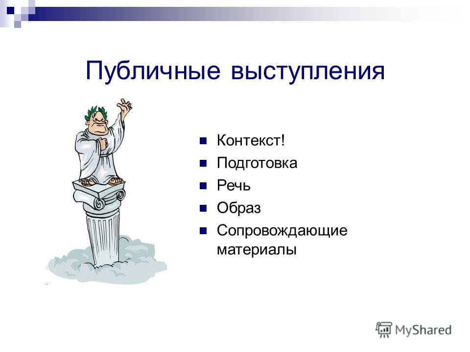 Публичные выступления Контекст! Подготовка Речь Образ Сопровождающие материалы