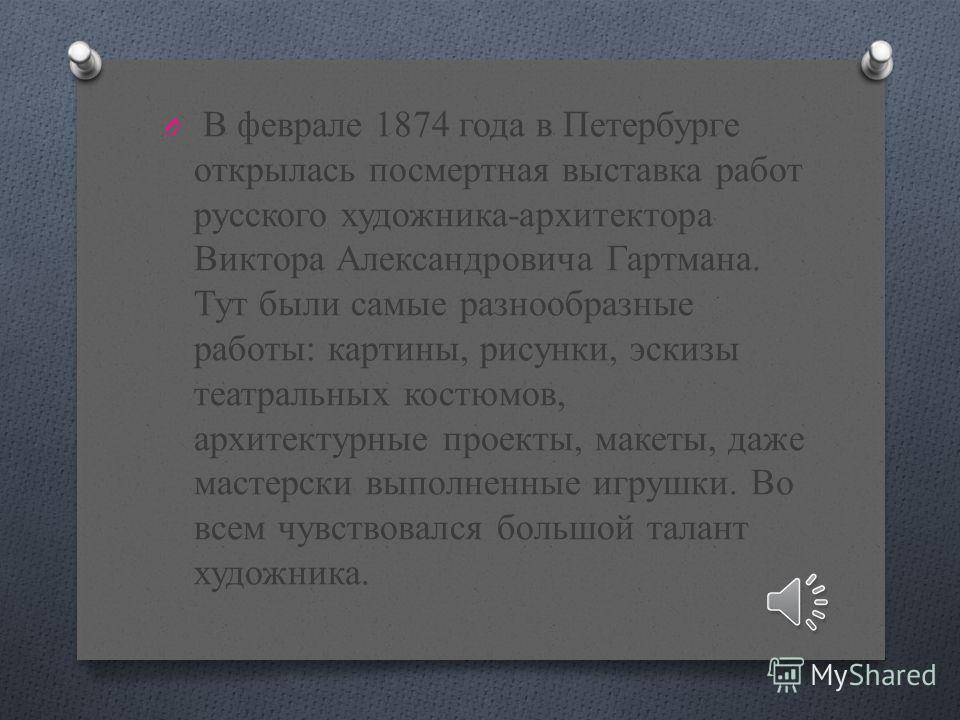 Выставка русского дерева