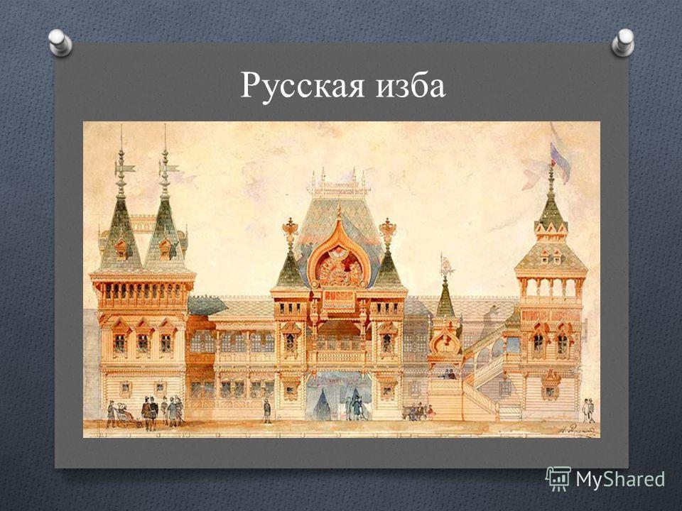 O В феврале 1874 года в Петербурге открылась посмертная выставка работ русского художника-архитектора Виктора Александровича Гартмана. Тут были самые разнообразные работы: картины, рисунки, эскизы театральных костюмов, архитектурные проекты, макеты,