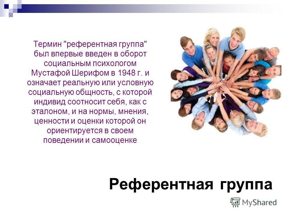 Референтная группа Термин