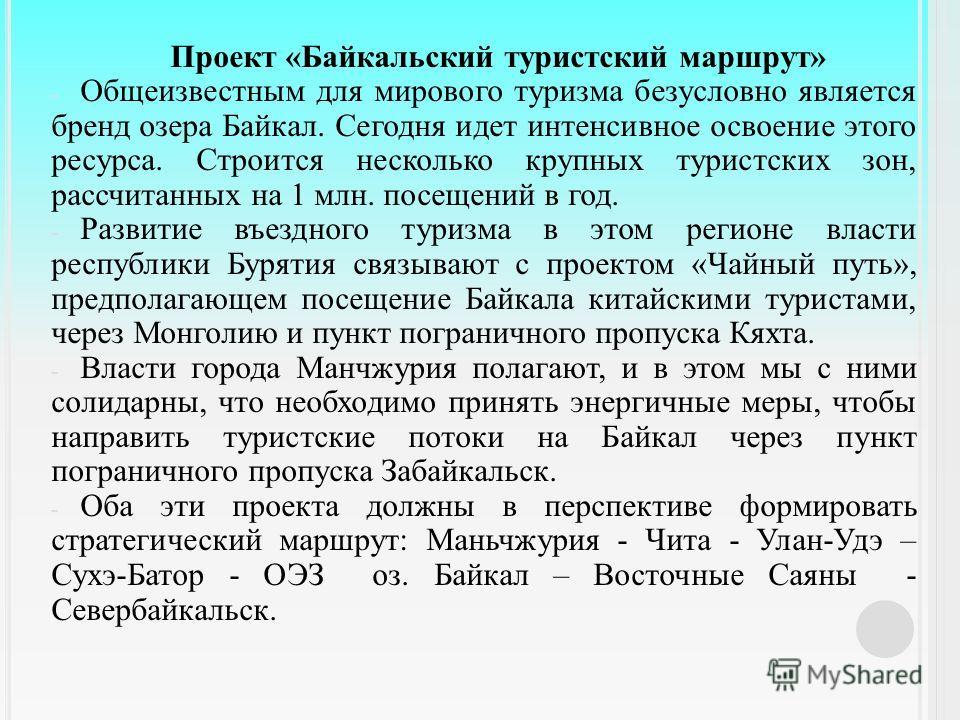 Проект « Байкальский туристский маршрут » - Общеизвестным для мирового туризма безусловно является бренд озера Байкал. Сегодня идет интенсивное освоение этого ресурса. Строится несколько крупных туристских зон, рассчитанных на 1 млн. посещений в год.