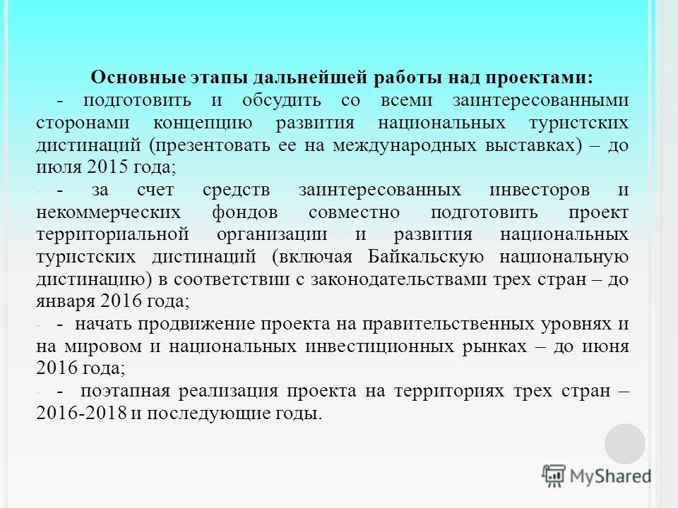 Основные этапы дальнейшей работы над проектами : - - подготовить и обсудить со всеми заинтересованными сторонами концепцию развития национальных туристских дистанций ( презентовать ее на международных выставках ) – до июля 2015 года ; - - за счет сре