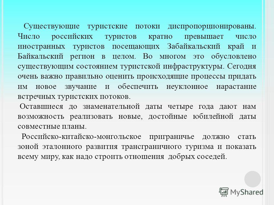 Существующие туристские потоки диспропорционированный. Число российских туристов кратно превышает число иностранных туристов посещающих Забайкальский край и Байкальский регион в целом. Во многом это обусловлено существующим состоянием туристской инфр