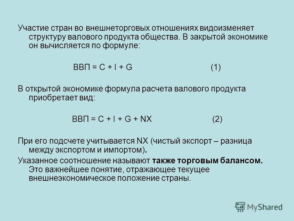 экономике формула расчета