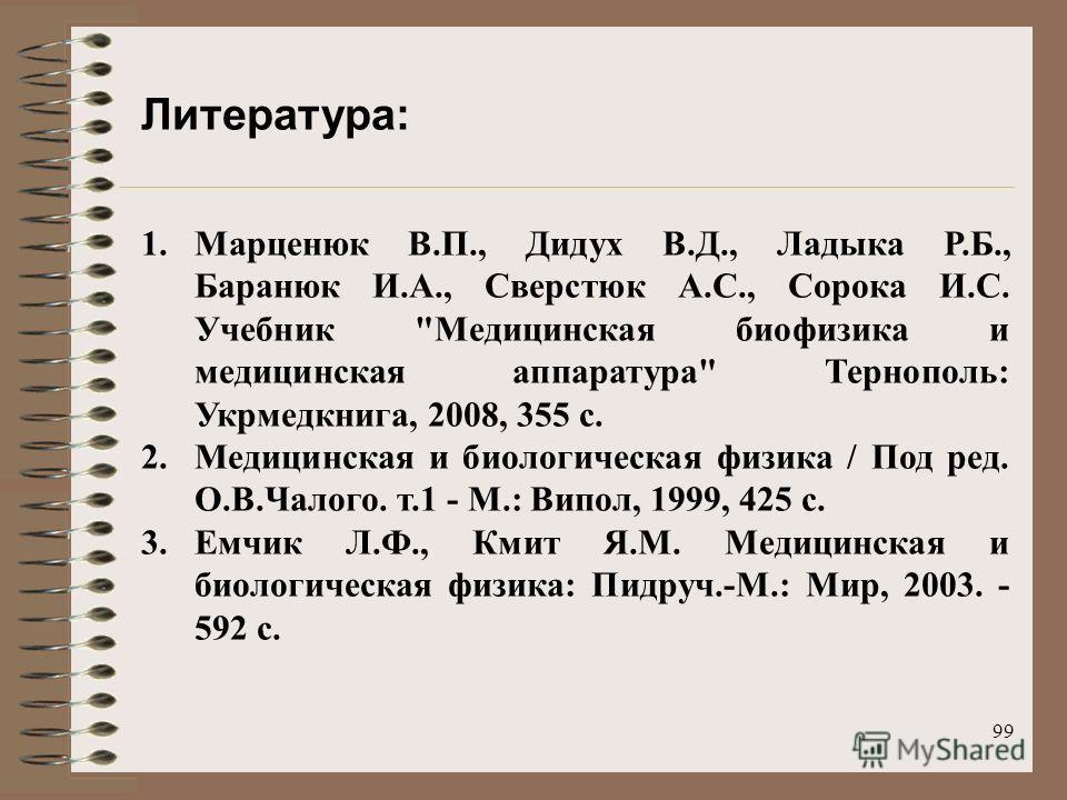 99 Литература: 1. Марценюк В.П., Дидух В.Д., Ладыка Р.Б., Баранюк И.А., Сверстюк А.С., Сорока И.С. Учебник