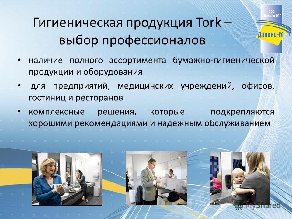 Гигиеническая продукция Tork – выбор профессионалов наличие полного ассортимента бумажно-гигиенической продукции и оборудования для предприятий, медицинских учреждений, офисов, гостиниц и ресторанов комплексные решения, которые подкрепляются хорошими