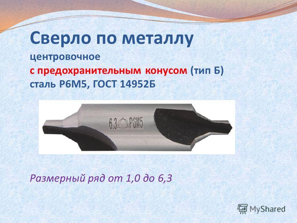 Сверло по металлу центровочное без предохранительного конуса (тип А) сталь Р6М5, ГОСТ 14952Б Размерный ряд от 1,0 до 6,3