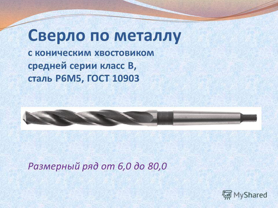 Сверло по металлу центровочное с предохранительным конусом (тип Б) сталь Р6М5, ГОСТ 14952Б Размерный ряд от 1,0 до 6,3