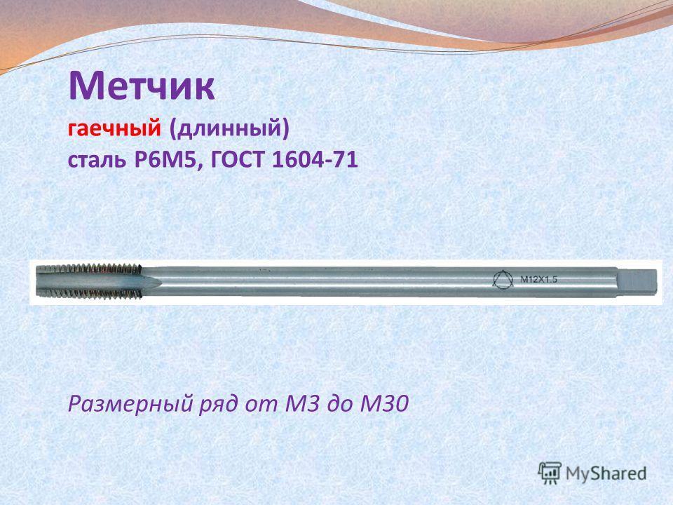 Метчик ручной комплектный (черновой и чистовой) сталь 9ХС, ГОСТ 3266-81 Размерный ряд от М3 до М27