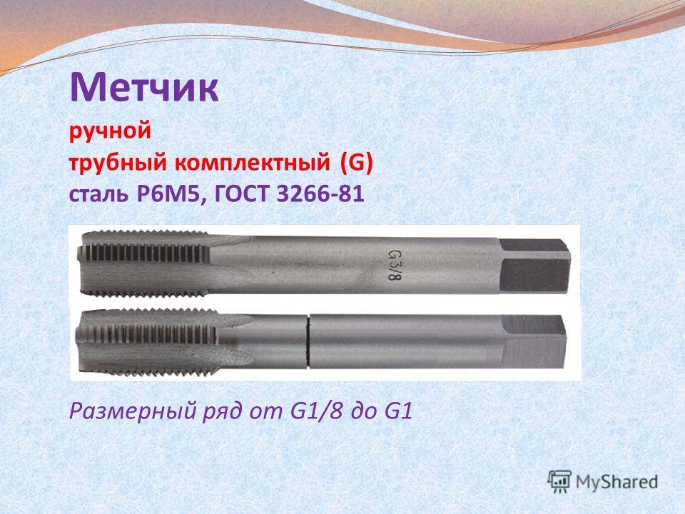 Метчик машинно-ручной трубный комплектный (G) сталь Р6М5, ГОСТ 3266-81 Размерный ряд от G1/8 до G2