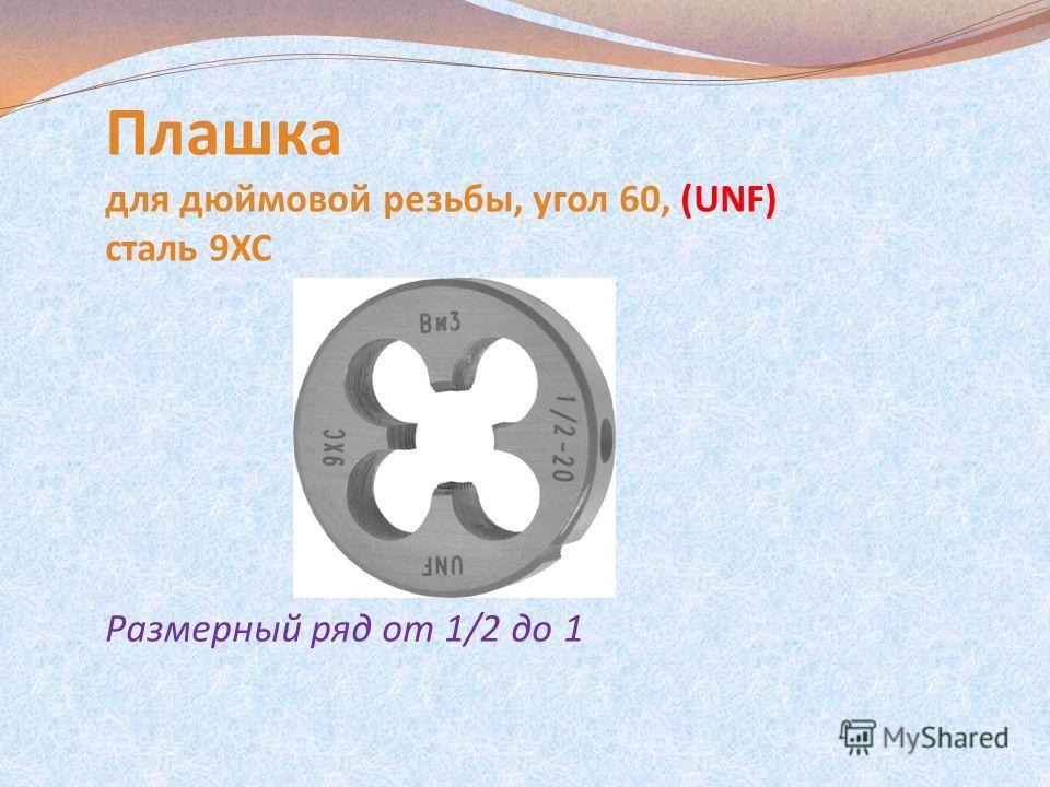 Плашка для дюймовой резьбы, угол 60, (UNC) сталь 9ХС, Размерный ряд от 1/2 до 2