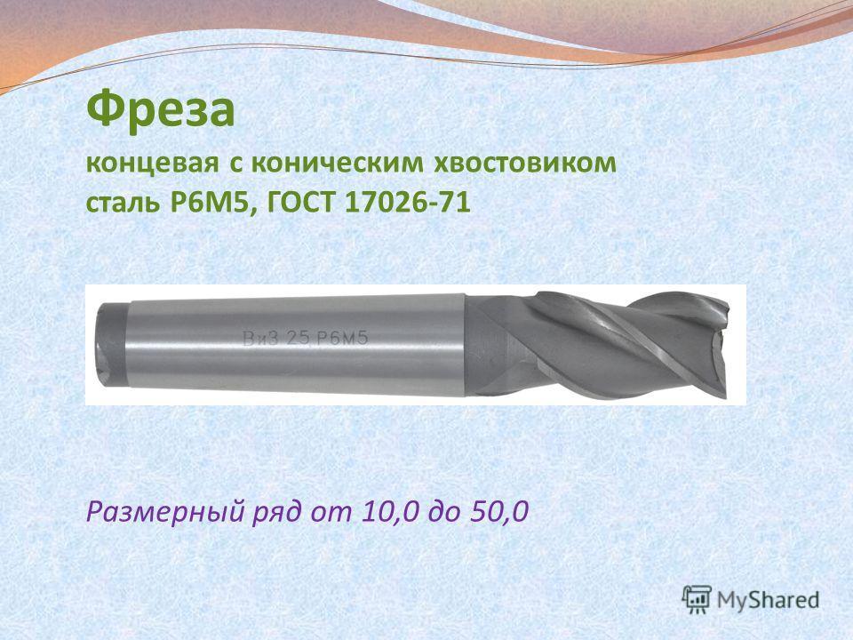 Фреза концевая с цилиндрическим хвостовиком цельная твердосплавная сталь ВК8, ГОСТ 18372-73 Размерный ряд от 2,0 до 12,0