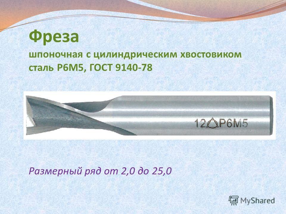 Фреза концевая с коническим хвостовиком длинная сталь Р6М5, ГОСТ 17026-71 Размерный ряд от 14,0 до 36,0