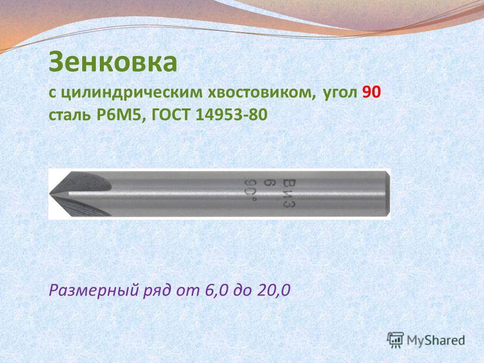 Зенковка с цилиндрическим хвостовиком, угол 60 сталь Р6М5, ГОСТ 14953-80 Размерный ряд от 6,0 до 20,0