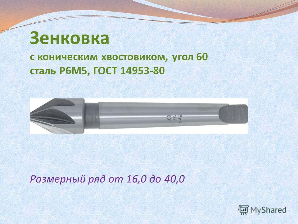 Зенковка с цилиндрическим хвостовиком, угол 120 сталь Р6М5, ГОСТ 14953-80 Размерный ряд от 6,0 до 20,0