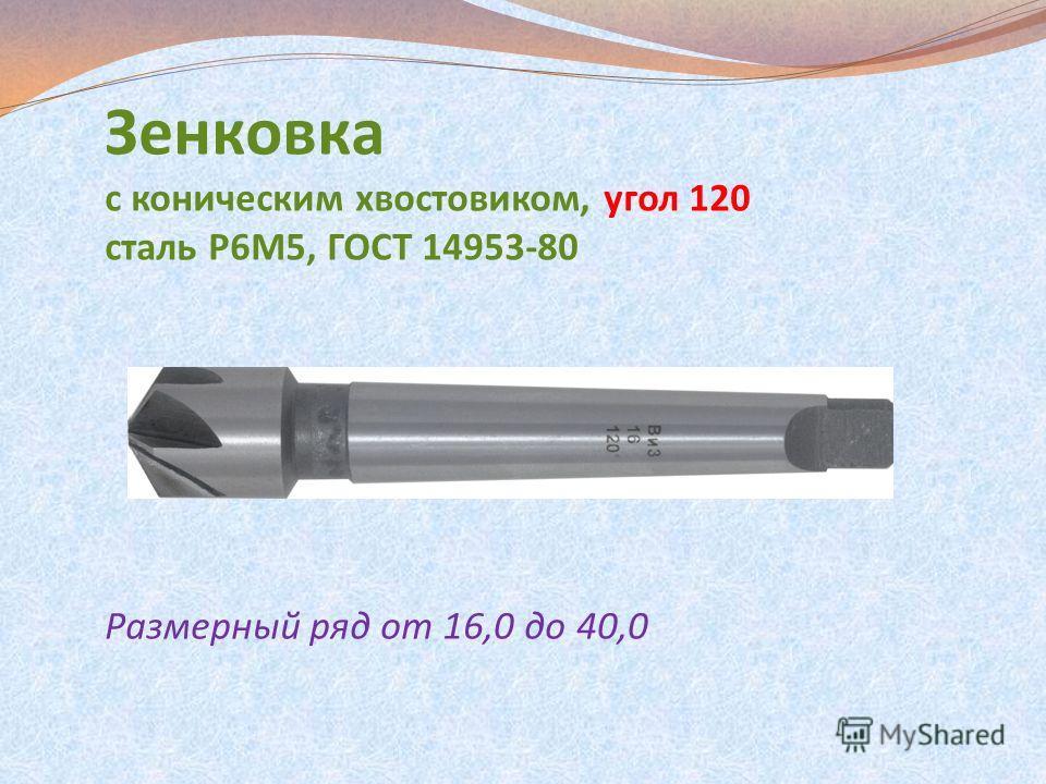 Зенковка с коническим хвостовиком, угол 90 сталь Р6М5, ГОСТ 14953-80 Размерный ряд от 16,0 до 63,0