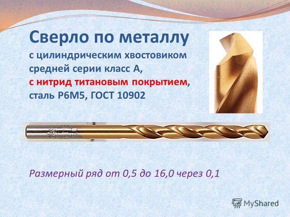Сверло по металлу с цилиндрическим хвостовиком длинной серии класс А, сталь Р6М5, ГОСТ 10902 Размерный ряд от 0,5 до 12,0 через 0,1
