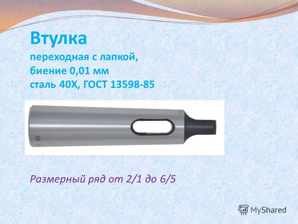 Ключ гаечный разводной (КР) с металлической ручкой, ГОСТ 7275-75 Размерный ряд от 150 до 300