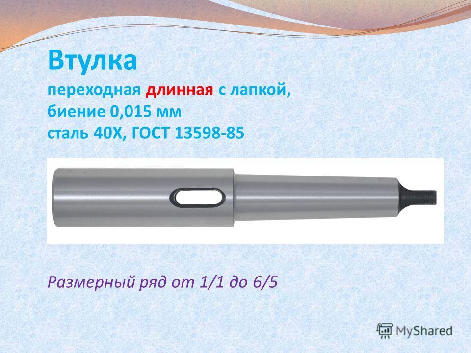 Втулка переходная с лапкой, биение 0,01 мм сталь 40Х, ГОСТ 13598-85 Размерный ряд от 2/1 до 6/5