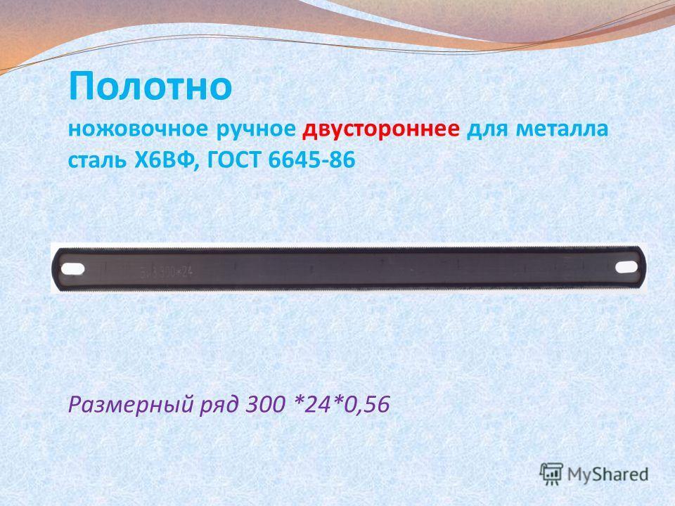 Полотно ножовочное ручное для металла сталь Х6ВФ, ГОСТ 6645-86 Размерный ряд 300 *13,5*0,56