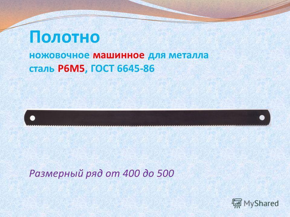 Полотно ножовочное ручное биметаллическое для металла сталь Р6М5, ГОСТ 6645-86 Размерный ряд 300 *12,5*0,63