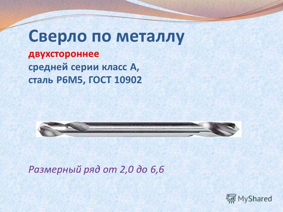 Сверло по металлу с цилиндрическим хвостовиком средней серии класс А, цельное твердосплавное, сталь ВК8, ГОСТ 10902 Размерный ряд от 3,0 до 10,0 через 0,1