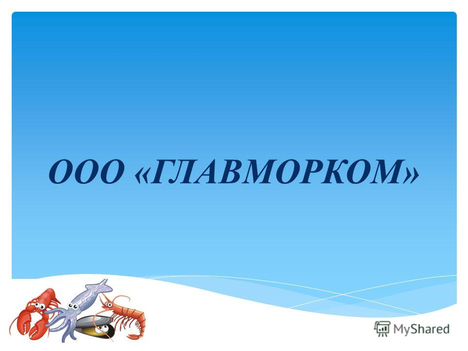 ООО «ГЛАВМОРКОМ»