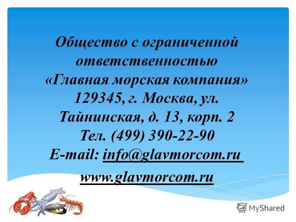Общество с ограниченной ответственностью «Главная морская компания» 129345, г. Москва, ул. Тайнинская, д. 13, корп. 2 Тел. (499) 390-22-90 E-mail: info@glavmorcom.ru www.glavmorcom.ru