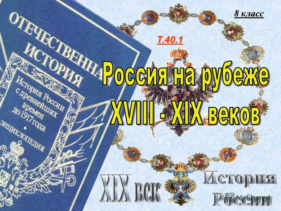 Т.40.1 8 класс
