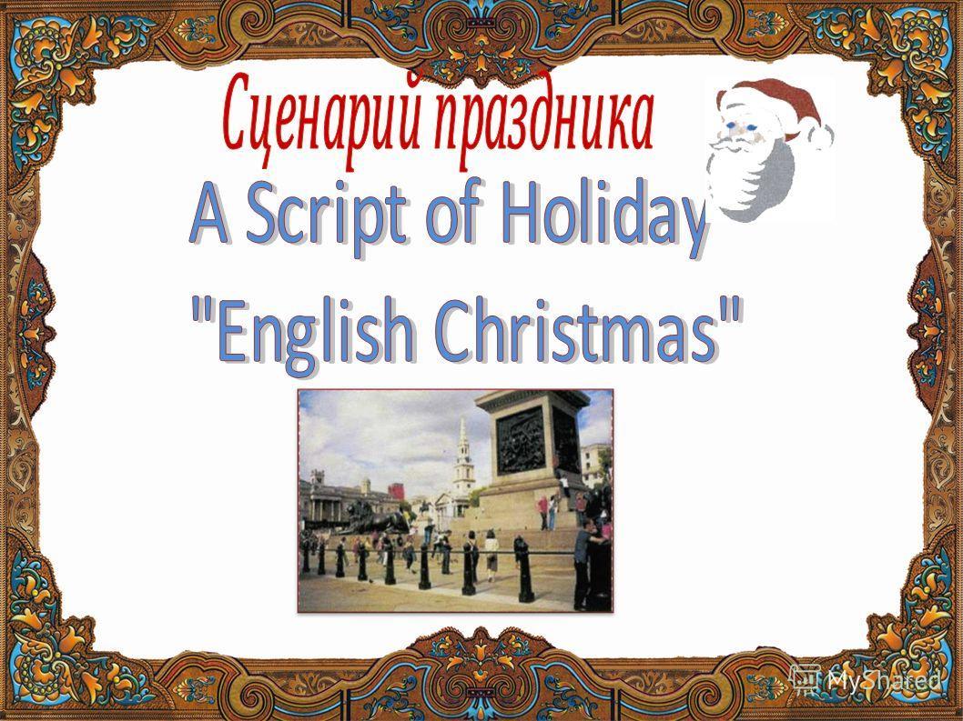 Сценка к рождеству на английском языке