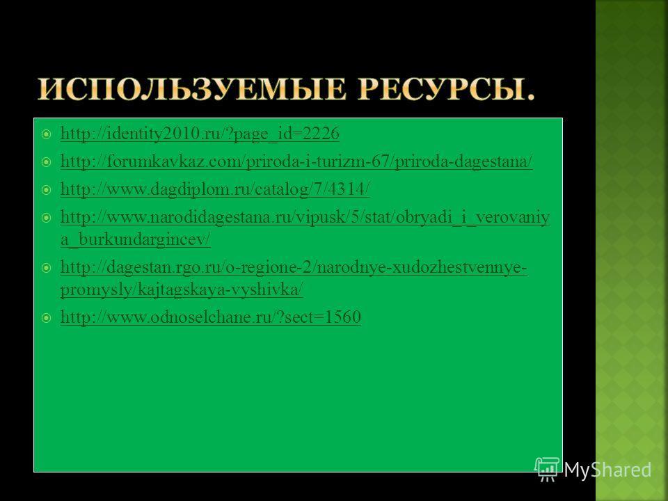 http://identity2010.ru/?page_id=2226 http://forumkavkaz.com/priroda-i-turizm-67/priroda-dagestana/ http://www.dagdiplom.ru/catalog/7/4314/ http://www.narodidagestana.ru/vipusk/5/stat/obryadi_i_verovaniy a_burkundargincev/ http://www.narodidagestana.r