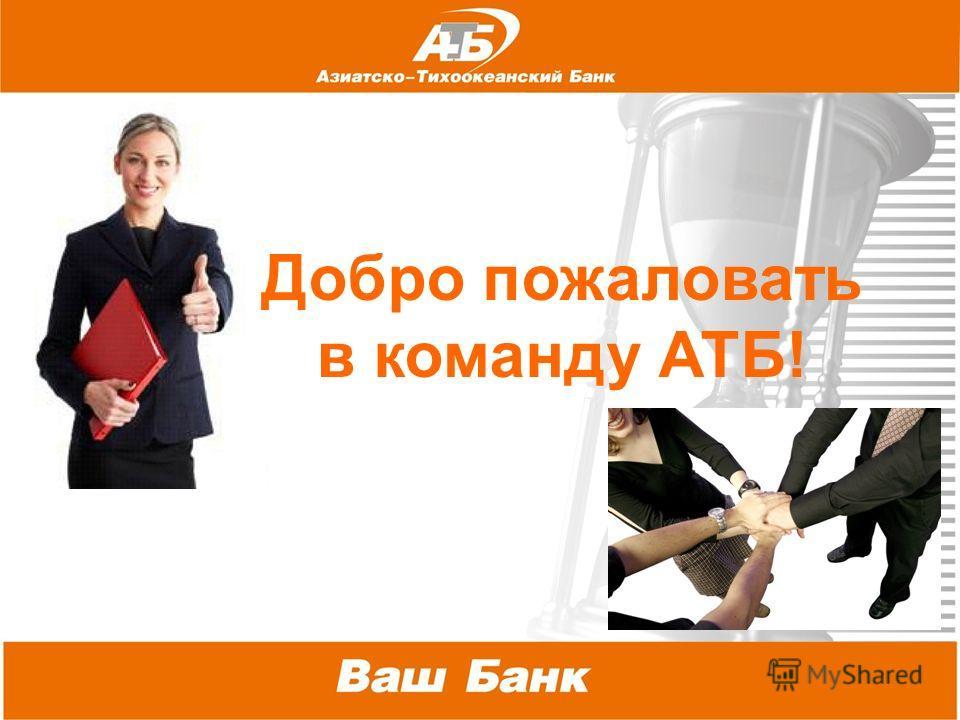 Добро пожаловать в команду АТБ!