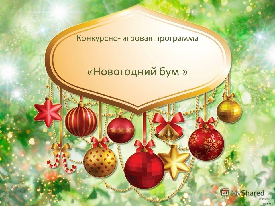 Конкурсно- игровая программа «Новогодний бум »