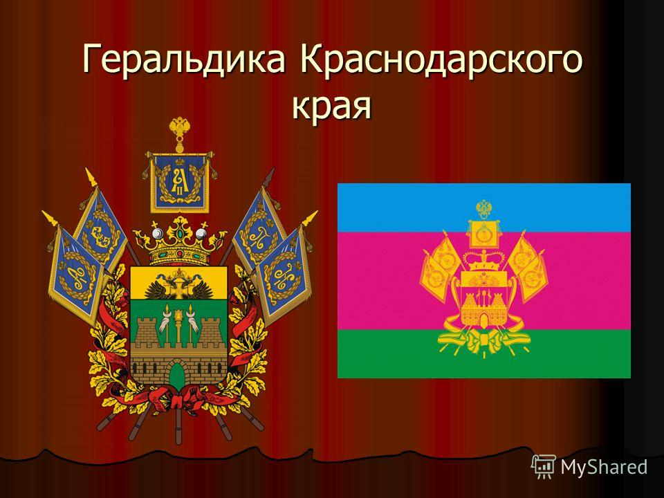 Геральдика Краснодарского края