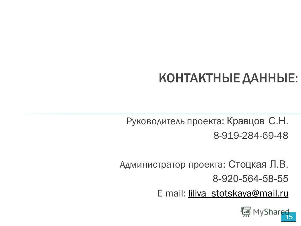 КОНТАКТНЫЕ ДАННЫЕ: Руководитель проекта: Кравцов С.Н. 8-919-284-69-48 Администратор проекта: Стоцкая Л.В. 8-920-564-58-55 E-mail: liliya_stotskaya@mail.ruliliya_stotskaya@mail.ru 15