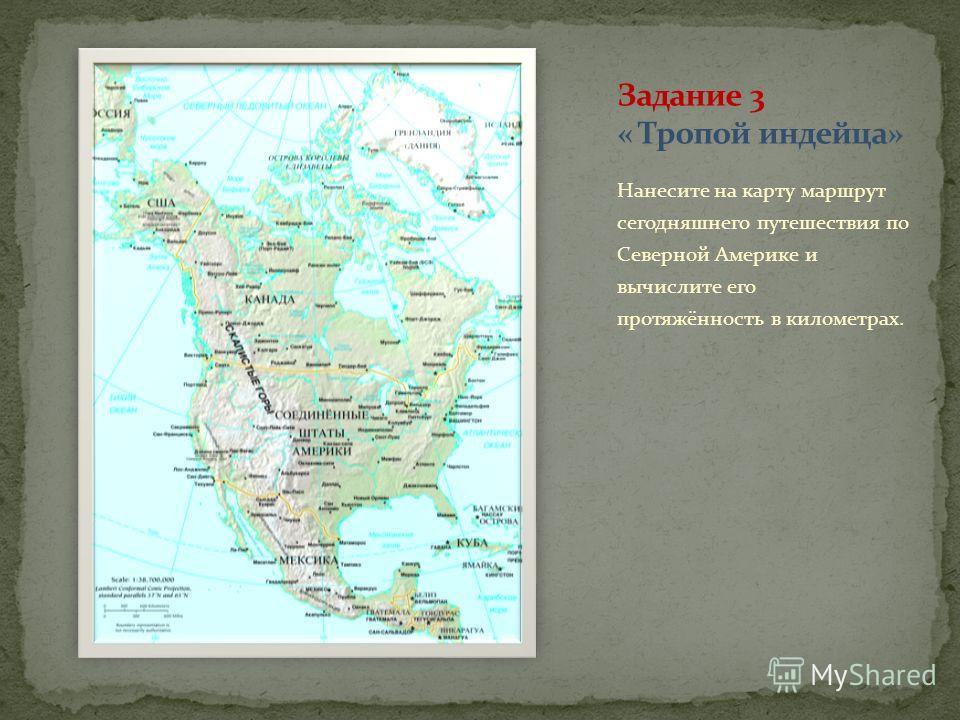 Нанесите на карту маршрут сегодняшнего путешествия по Северной Америке и вычислите его протяжённость в километрах.