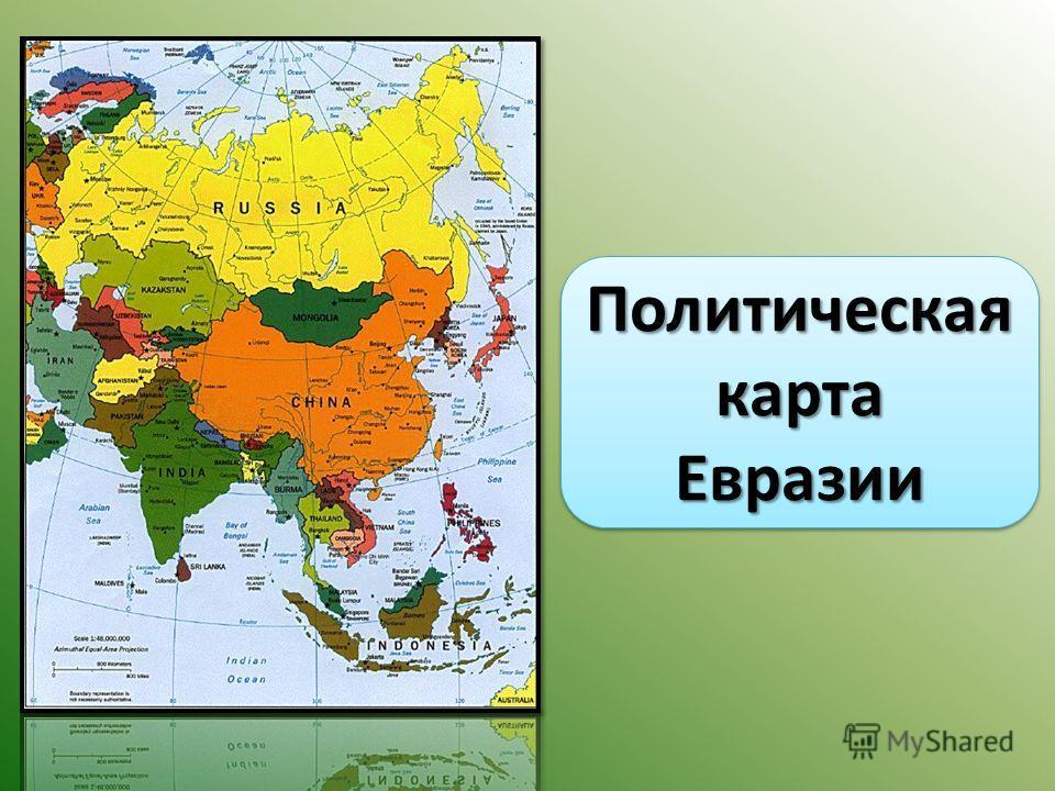 Политическая карта Евразии Евразии