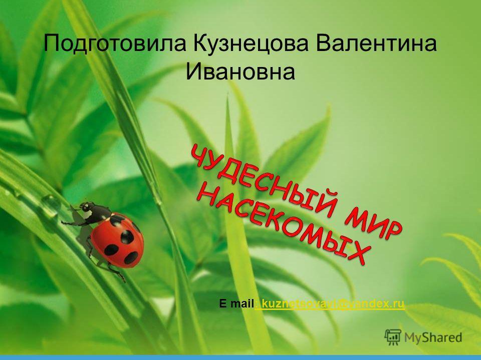 Подготовила Кузнецова Валентина Ивановна E mail: kuznetsovavi@yandex.ru: kuznetsovavi@yandex.ru