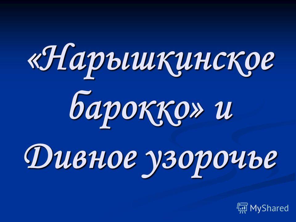 «Нарышкинское барокко» и Дивное узорочье