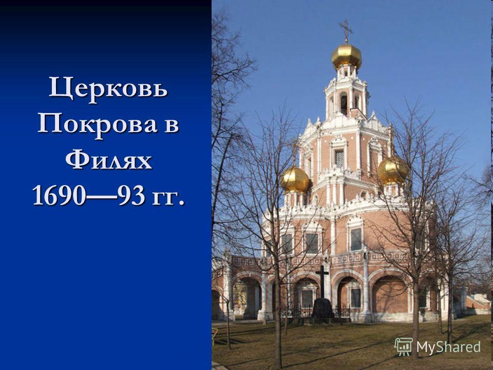 Церковь Покрова в Филях 169093 гг.