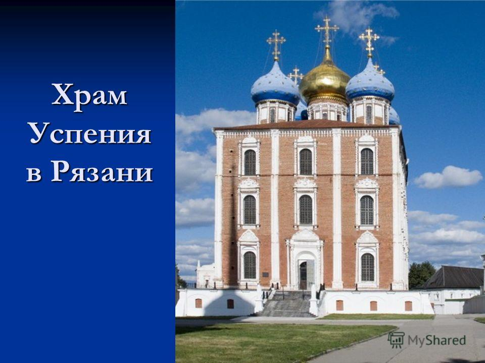 Храм Успения в Рязани