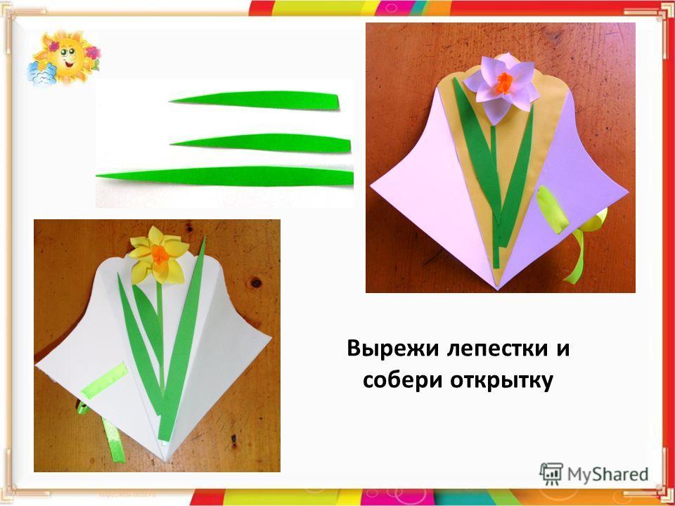 Вырежи лепестки и собери открытку