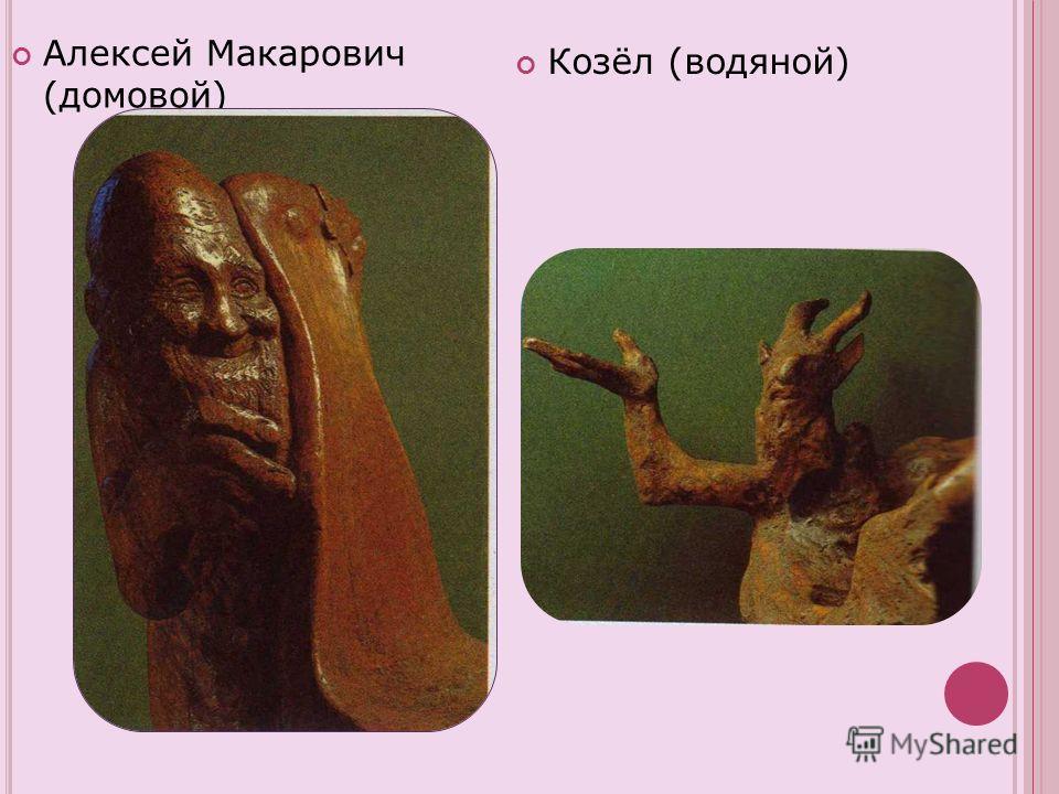Козёл (водяной) Алексей Макарович (домовой)