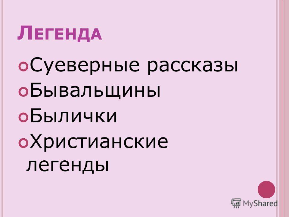 Л ЕГЕНДА Суеверные рассказы Бывальщины Былички Христианские легенды