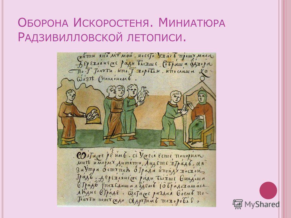 О БОРОНА И СКОРОСТЕНЯ. М ИНИАТЮРА Р АДЗИВИЛЛОВСКОЙ ЛЕТОПИСИ.